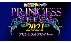 8月7日、8日にPrincess of the year2021 準決勝・決勝が開催!プリンセスの座に輝くのは誰だ!?