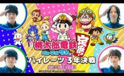 U-NEXT Piratesが4選手による桃鉄3年決戦を6月15日18時からYoutubeにて放送!