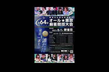 東京ナンバー1選手を決める夢の舞台が実現!『国民文化祭代表選考会・第64回オール東京麻雀競技大会』が開催!予選参加申し込み受付中!