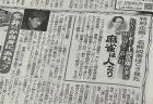 「レジェンド雀士・土田浩翔が選ぶMリーグこの一打〜麻雀は人なり」東スポにて短期連載中!(全4回)