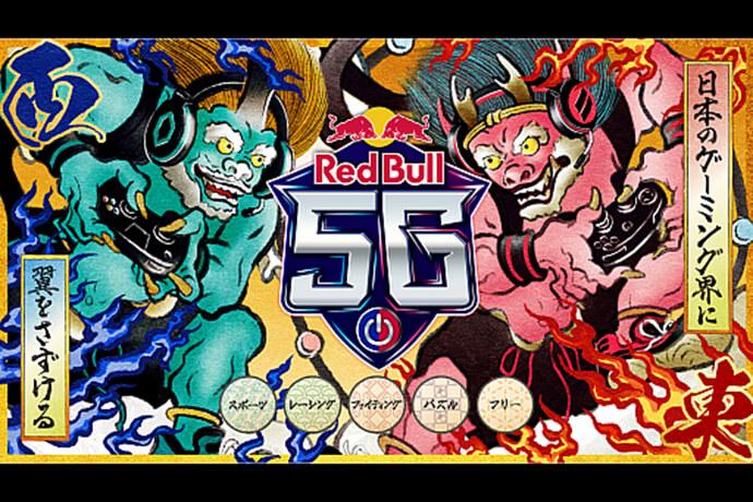 日本のゲーミング界に翼をさずける!eスポーツイベント「Red Bull 5G 2021」FREEジャンル【雀魂-じゃんたま-】のエントリー開始!