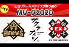 【Mリーグ】Mリーグ各チームのあれこれが聞けちゃう!?「上位3チームスタッフが振り返る Mリーグ2020」が6月19日17時から配信決定!