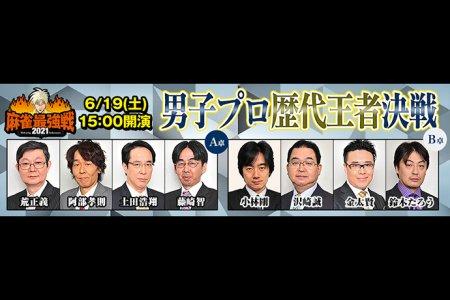 【6/19(土)15:00】麻雀最強戦2021 「男子プロ歴代王者決戦」