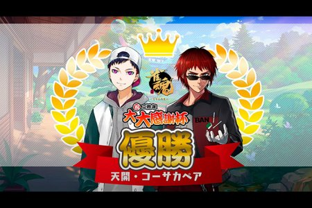 『雀魂2周年大大感謝杯』優勝は天開司、コーサカペア!「公認プレイヤー」の称号を獲得!