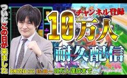 多井隆晴のYoutubeチャンネル「たかちゃんねる」がチャンネル登録者数10万人突破!
