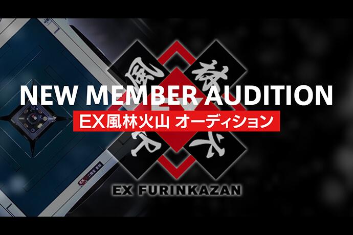 【Mリーグ】EX風林火山オーディションの準決勝以降の配信方法が発表、ABEMAの「ABEMA PPV ONLINE LIVE」を用いて7月12日(月)より放映!
