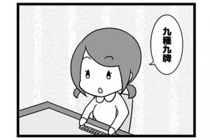 194本場「冷茶といえば?」