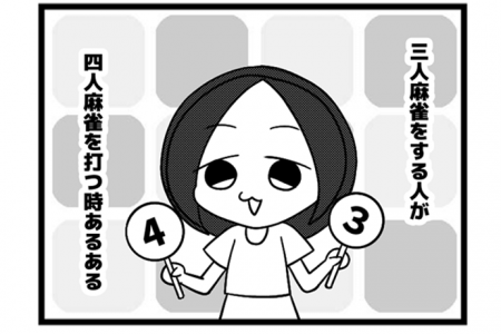 196本場「三麻も楽しい!」