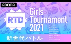 【8/05(木)16:00】RTD Girls Tournament 2021~新世代バトル~ 予選②