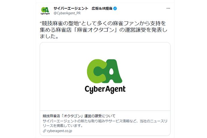 サイバーエージェントが競技麻雀の聖地「麻雀オクタゴン」の運営譲受 渋谷ABEMASの活動拠点となるほか、番組収録も予定
