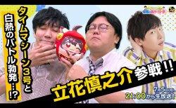 7月5日(月)21時よりタイムマシーン3号がMCの番組『雀魂 presents タイムマシーン3号の!今夜はおしゃべリーチ!』が放送!声優の立花慎之介さん!