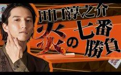 【7/11(日)14:00】田口淳之介 炎の七番勝負~第三戦~