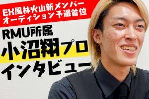 「絶対に勝ちたい、いや、勝ちます」 平良将太インタビュー【EX風林火山新メンバーオーディション準決勝進出】