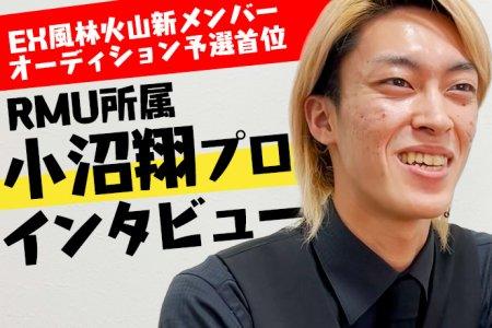 「とにかく麻雀が強くなりたい」 小沼翔(こぬましょう)インタビュー【EX風林火山新メンバーオーディション予選首位】