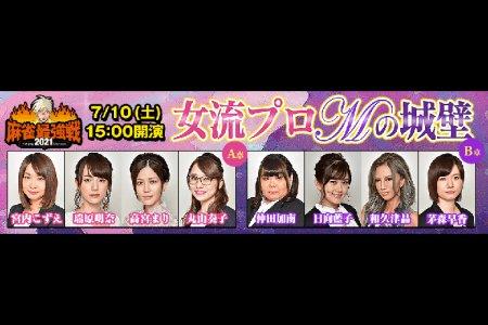 【7/10(土)15:00】麻雀最強戦2021 「女流プロMの城壁」
