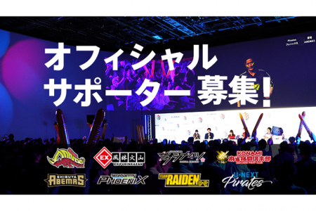 「Mリーグ2021シーズン」オフィシャルサポーター募集開始!9月1日(水)から