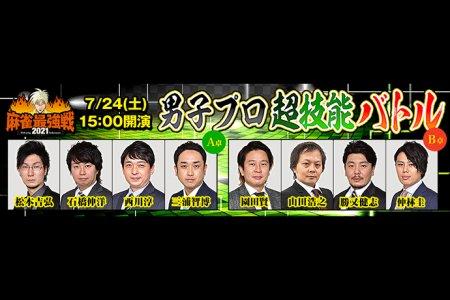 【7/24(土)15:00】麻雀最強戦2021 「男子プロ超技能バトル」