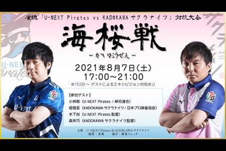Piratesとサクラナイツの雀魂での対抗大会「海桜戦」が8月7日17時から21時に開催!15時からゲストによるエキシビションマッチも!