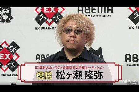 松ヶ瀬隆弥が激戦を制して優勝 次期Mリーガーへの切符を勝ち取る/EX風林火山新メンバーオーディション決勝