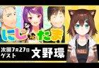 【7/27(火)20:00】にじたま 九局目  ゲスト:文野環