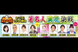 【8/1(日)15:00】麻雀最強戦2021 「著名人異能決戦」