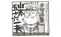 銀玉親方の「麻雀で食え!」 福地誠ハカセの自己改造計画