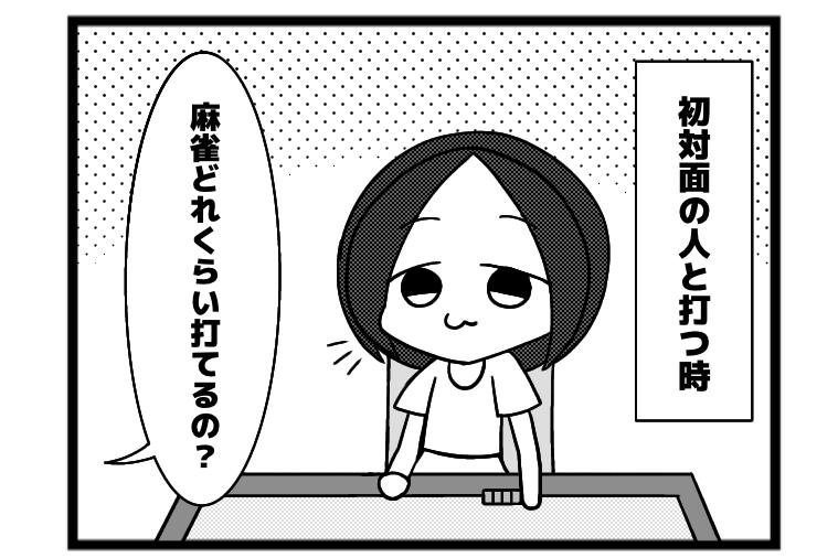 204本場「初心者のフリ」