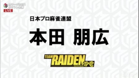 【Mリーグ】TEAM RAIDEN/雷電 本田朋広との選手契約を締結を発表!