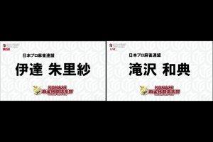 【Mリーグ】KONAMI麻雀格闘倶楽部 伊達朱里紗と滝沢和典との選手契約を締結を発表!