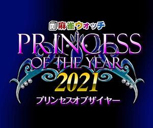 麻雀ウォッチ Princess of the year2021