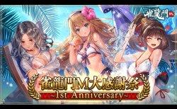 『雀龍門M』 リリース1周年記念!日頃の感謝を込めて 「雀龍門M 大感謝祭~1st Anniversary~」イベント開催!