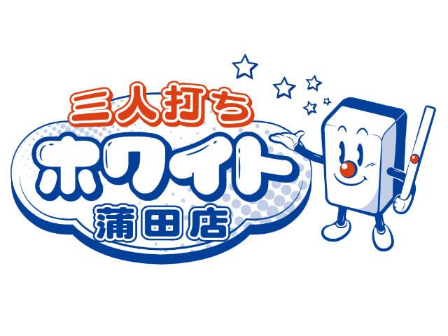 【新店情報】三人打ち ホワイト 蒲田店