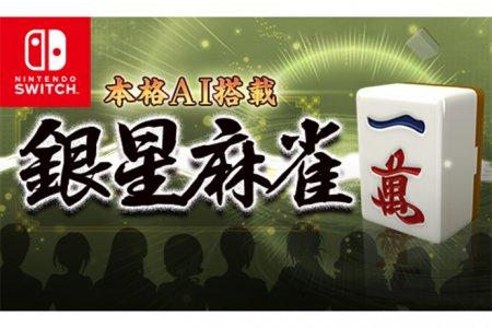 Nintendo Switch ダウンロードソフト「本格AI搭載 銀星麻雀」が100円セール実施中!8月18日まで