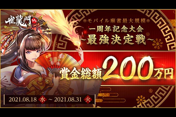 参加費無料! 賞金総額200万円!「雀龍門M」最強決定戦プレイレポート!