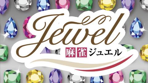 【新店情報】麻雀 Jewel