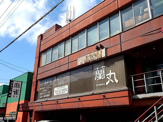 【新店情報】麻雀荘 蘭丸