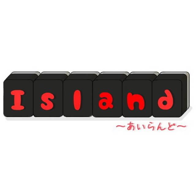 【新店情報】Island