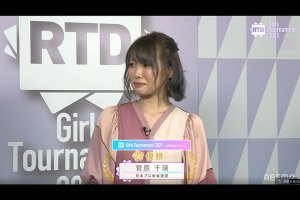 【8/27(金)16:00】RTD Girls Tournament 2021~新世代バトル~ 決勝