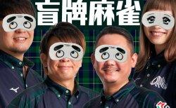 赤坂ドリブンズが盲牌麻雀や質問麻雀で対決!9月7日19時から配信開始!