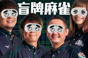 U-NEXT Piratesが4選手によるボンバーマン対決を9月1日18時からYoutubeにて放送!