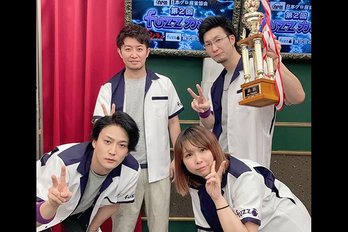 『日本プロ麻雀協会 第2回fuzzカップ』松本吉弘がリーダーの「チーム松屋」が優勝!尻無濱航が大きな2勝を挙げる!