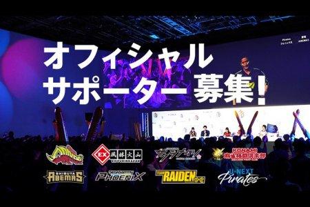 【Mリーグ】Mリーグ2021シーズン、オフィシャルサポーター入会受付を9月1日(水)より開始!