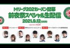 【Mリーグ】Mリーグオフィシャルサポーター限定で2021シーズン開幕に向けて9/12(日)18時から前夜祭スペシャル生配信!