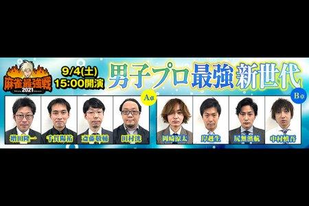 【9/4(土)15:00】麻雀最強戦2021 「男子プロ最強新世代」