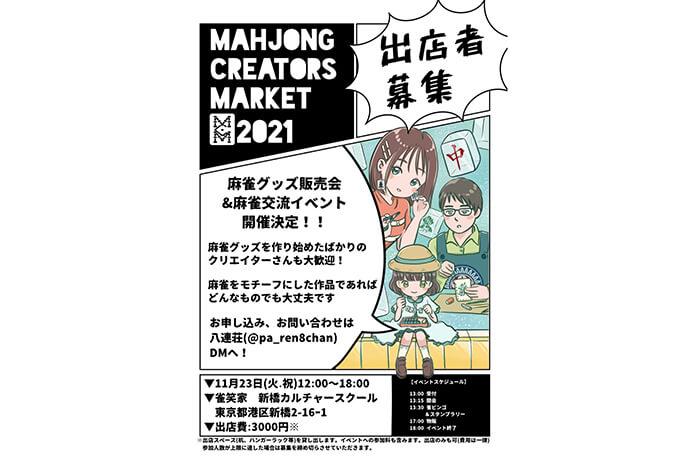 八連荘さん主催の麻雀グッズクリエイターとファンを繋ぐ『Mahjong Creaters Market 2021』が11月23日(火祝)に都内で開催!出店希望者募集中!