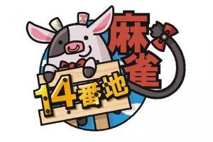 【新店情報】麻雀14番地