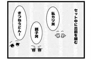 216本場「注文ミス」