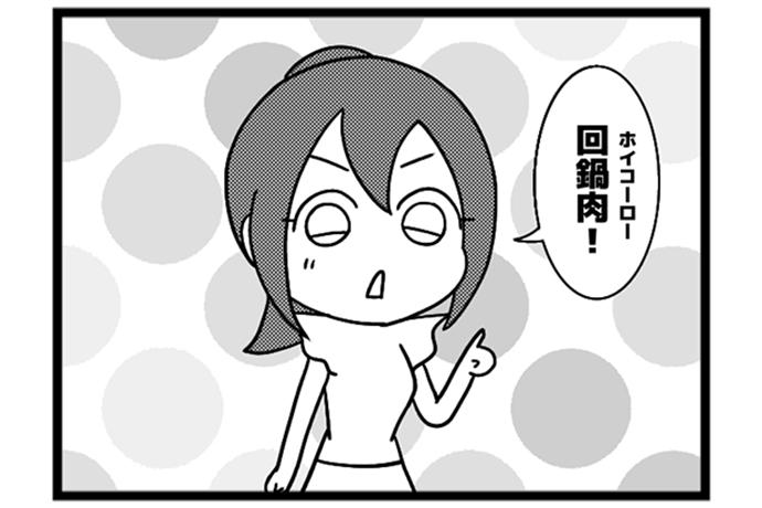 218本場「中華がオススメ」
