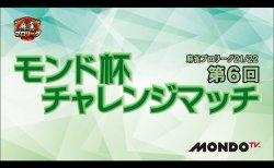 【9/23(木)12:00】 第6回モンドチャレンジマッチ