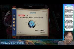 U-NEXT pirates の朝倉康心が雀魂の最高段位「魂天」に到達!